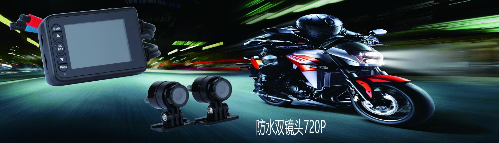 高清摩托车记录仪