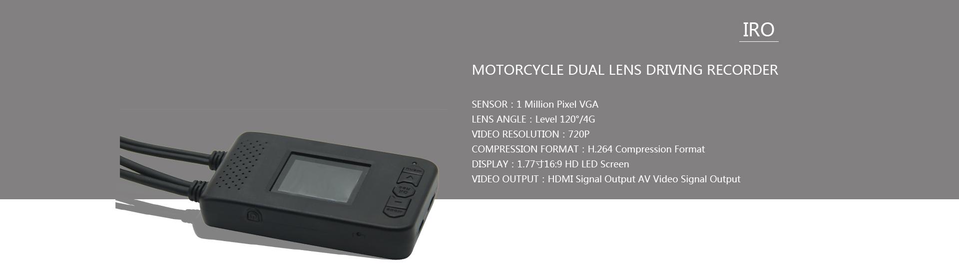 摩托车记录仪